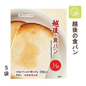 越後の食パン (50g×2枚)×5袋 低たんぱくパン 低たんぱく食品 パンセット 米粉パン 低タンパク 低たんぱく米 腎臓病食 バイオテックジャパン 常温保存 病者用食品 パン 米粉食パン 美味しい