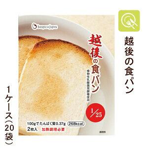 越後の食パン 1ケース ((50g×2枚)×20袋) 低たんぱくパン 低タンパク 低たんぱく食品 食パン パンセット 米粉パン 低たんぱく 低たんぱく米 低たんぱく食 腎臓病食 腎臓病 食事 美味しい パン