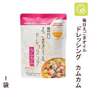 毎日えごまオイルドレッシング カムカム(15ml×7袋)×1袋  減塩 えごま ビタミンC スーパーフード 健康 グルテンフリー 小袋 小分け ダイエット お弁当 高血圧 n-3脂肪酸