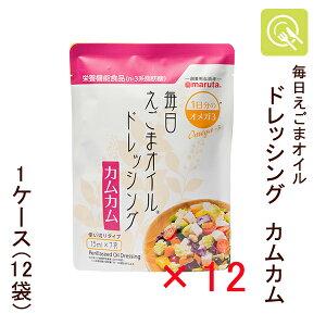 毎日えごまオイルドレッシング カムカム(15ml×7袋)×12袋  減塩 えごま ビタミンC スーパーフード 健康 グルテンフリー 小袋 小分け ダイエット お弁当 高血圧 n-3脂肪酸