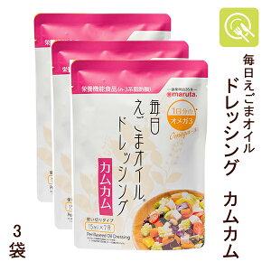 毎日えごまオイルドレッシング カムカム(15mk×7袋)×3袋  減塩 えごま ビタミンC スーパーフード 健康 グルテンフリー 小袋 小分け ダイエット お弁当 高血圧 n-3脂肪酸