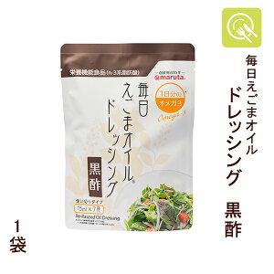 毎日えごまオイルドレッシング 黒酢(15ml×7袋)×1袋  減塩 えごま えごま油 健康 グルテンフリー 小袋 小分け ダイエット お弁当 高血圧 n-3脂肪酸 マルタ