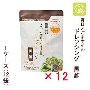 毎日えごまオイルドレッシング 黒酢(15ml×7袋)×12袋  減塩 えごま 健康 グルテンフリー 小袋 小分け ダイエット お弁当 高血圧 n-3脂肪酸