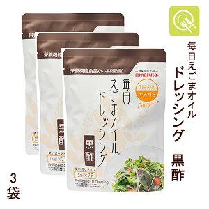 毎日えごまオイルドレッシング 黒酢(15ml×7袋)×3袋  減塩 えごま えごま油 健康 グルテンフリー 小袋 小分け ダイエット お弁当 高血圧 n-3脂肪酸