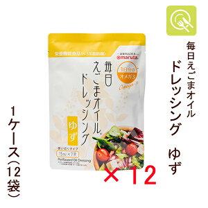 毎日えごまオイルドレッシング ゆず(15ml×7袋)×12袋  減塩 えごま 健康 グルテンフリー 小袋 小分け ダイエット お弁当 高血圧 n-3脂肪酸