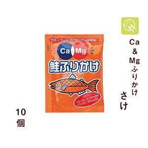 フードケア Ca&Mgふりかけ さけ 2.6g×10袋 低たんぱく 低タンパク 減塩 カルシウム マグネシウム 腎臓病食