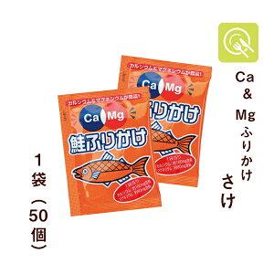 フードケア Ca&Mgふりかけ さけ 2.6g×50袋 低たんぱく 低タンパク カルシウム マグネシウム 腎臓病食 鮭 減塩 小分け 小袋 使い切り