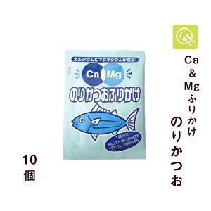フードケア Ca&Mgふりかけ のりかつお 2.6g×10袋 低たんぱく 低タンパク 腎臓病食 カルシウム マグネシウム 減塩 小分け 小袋 使い切り お弁当