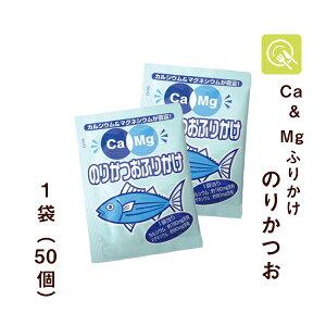 フードケア Ca&Mgふりかけ のりかつお 2.6g×50袋 低たんぱく 低タンパク 減塩 カルシウム マグネシウム 腎臓病食 小分け 小袋 お弁当 使い切り
