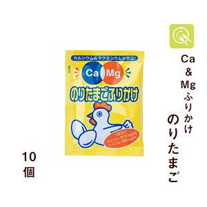 フードケア Ca&Mgふりかけ のりたまご 2.6g×10袋 減塩 低たんぱく 低タンパク カルシウム マグネシウム 小袋 小分け 使い切り お弁当
