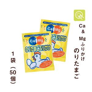 フードケア Ca&Mgふりかけ のりたまご 2.6g×50袋 低タンパク 低たんぱく 減塩 カルシウム マグネシウム 腎臓病食 小分け 小袋 お弁当 使い切り