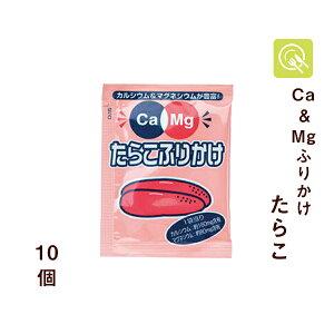 フードケア Ca&Mgふりかけ たらこ 2.6g×10袋 低たんぱく 低タンパク 減塩 腎臓病食 カルシウム マグネシウム 小分け 小袋 お弁当 使い切り