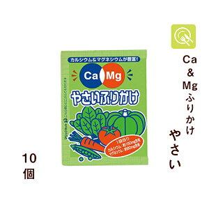 フードケア Ca&Mgふりかけ やさい 2.6g×10袋 低たんぱく 低タンパク 減塩 カルシウム マグネシウム 腎臓病食 小分け 小袋 お弁当 使い切り