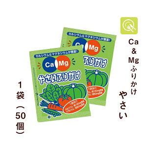 フードケア Ca&Mgふりかけ やさい 2.6g×50袋 低たんぱく 低タンパク カルシウム マグネシウム 健康 減塩 腎臓病食 小分け 小袋 使い切り お弁当