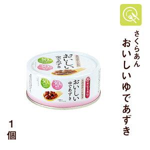 低カロリー おいしいゆであずき 1個 糖質オフ 減塩 ヘルシー 健康 豆 トッピング 常温保存 ダイエット おやつ 缶詰