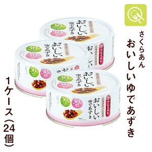 低カロリー おいしいゆであずき 1ケース(24個) 糖質オフ 減塩 ヘルシー 健康 豆 トッピング 保存食 常温保存 おやつ お菓子