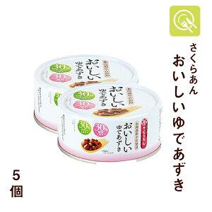 低カロリー おいしいゆであずき 5個 糖質オフ 減塩 ヘルシー 健康 小豆 トッピング 常温保存 ぜんざい 保存食