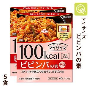 マイサイズ ビビンバの素 5食(90g×5食) 低タンパク 低たんぱく 低たんぱく食品 減塩 腎臓病食 丼ぶり 韓国風 ビビンバ 常温保存 レトルト