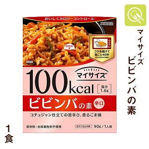 マイサイズ ビビンバの素 1食(90g) 低タンパク 低たんぱく 低たんぱく食品 減塩 腎臓病食 丼ぶり 韓国風 ビビンバ 常温保存 レトルト