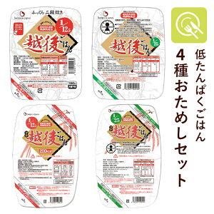 低たんぱく米 越後のごはん おためしセット 低たんぱくごはん 低タンパク米 低たんぱく食品 パックご飯 パックごはん レトルトごはん レンジご飯 レトルト食品 詰め合わせ 常温保存 お試し