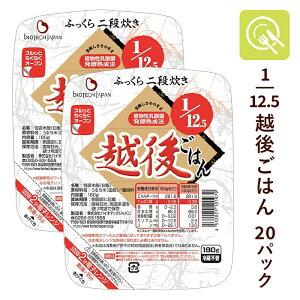 1/12.5越後ごはん 1ケース(180g×20パック) 低たんぱく米 低たんぱくごはん 白飯 低たんぱく食品 低タンパク米 低タンパク食 白米 パックご飯 パックごはん レトルトごはん 食事 おいしい レトル