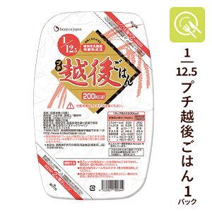 1/12.5プチ越後ごはん 1パック(128g×2カップ) 低たんぱく米 低たんぱくごはん 低タンパク 腎臓病食 バイオテックジャパン 美味しい おいしい 国産白米 洗米済み パックごはん パックご飯