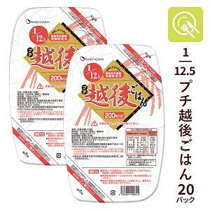 1/12.5プチ越後ごはん 1ケース (128g×2カップ)×20パック) 低たんぱく米 低たんぱくごはん 低たんぱく食品 低タンパク米 パック レトルトご飯 レトルト食品 ごはん レンジ ご飯 パック 低タンパ