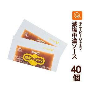 キユーピー ジャネフ 減塩中濃ソース 5ml×40個 減塩 ヘルシー 健康志向 小袋 使い切り 腎臓病食 塩分控えめ 塩分少なめ 小分け 持ち運び 使い切り