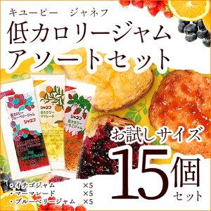 キユーピー ジャネフ 低カロリージャムアソートセット(14g×5個×3種類) 低カロリー食品 ジャムセット ダイエット食品 ジャム 使い切り 小袋 小分け 砂糖不使用 いちご マーマレード ブルー