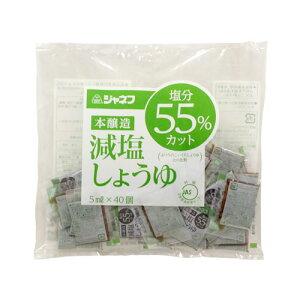 キユーピー ジャネフ 減塩しょうゆ 5ml×40個 減塩 塩分カット ヘルシー ダイエット 小分け 小袋 使い切り 塩分控えめ 塩分少なめ 持ち運び 低カロリー