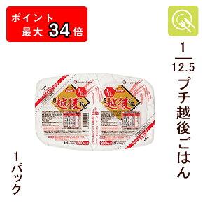 【6/4-11限定ポイント10倍】1/12.5プチ越後ごはん 1パック(128g×2カップ) 低たんぱく米 低たんぱくごはん 低タンパク 腎臓病食 バイオテックジャパン 美味しい おいしい 国産白米 洗米済み パッ