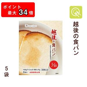 【6/4-11限定ポイント10倍】越後の食パン (50g×2枚)×5袋 低たんぱくパン 低たんぱく食品 パンセット 米粉パン 低タンパク 低たんぱく米 腎臓病食 バイオテックジャパン 常温保存