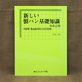 新しい製パン基礎知識 再改訂版 NEW BAKING GUIDE 竹谷光司著