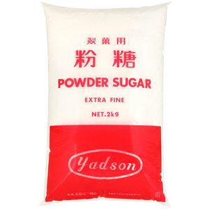 粉糖 2kg ホワイトデー