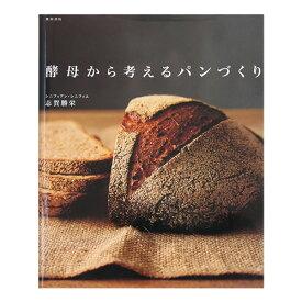 酵母から考えるパンづくり シニフィアン・シニフィエ 志賀勝栄著