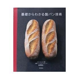 基礎からわかる製パン技術 吉野精一著