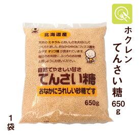 ホクレン てんさい糖 650g 砂糖 調味料 腸内環境 ガラクトオリゴ オリゴ糖 国産 白くない砂糖 優しい