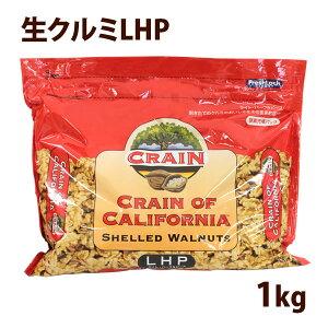 CRAIN社 生クルミ LHP 1kg カリフォルニア産 生くるみ 生胡桃 生ナッツ 無塩ナッツ 無添加ナッツ ヘルシー おやつ