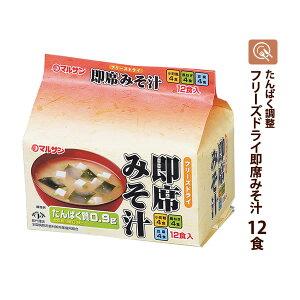 マルサン フリーズドライ 即席みそ汁 1袋(12食)低たんぱく 腎臓病食 低タンパク 減塩 スープ 汁物 豆腐 塩分控えめ 塩分少なめ 常温保存 レトルト