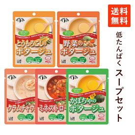 低たんぱく スープセット (5種類) レトルト スープ 低たんぱく食品 低タンパク質食品 減塩食品 減塩食 レトルト食品 詰め合わせ 常温保存 低タンパク 減塩 腎臓病食 スープ ポタージュ ミネストローネ クラムチャウダー