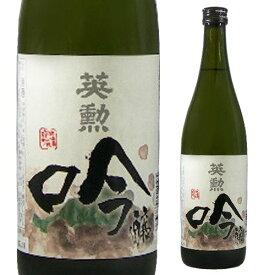 英勲 吟醸 720ml 京都府 齋藤酒造 日本酒 [長S]