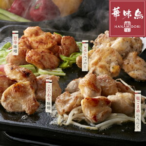 博多華味鳥 鶏トロジューシー焼きセット 送料無料 クール代込み 約2kg 華味鳥 4種 希少部位 肩肉 おかず おつまみ 博多 お取り寄せ 冷凍 産直 トリゼン