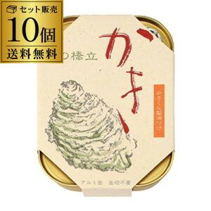竹中缶詰 かき燻製油漬 10個セット 送料無料 京都 天橋立 薫製 牡蠣 かんづめ 缶詰め 長S