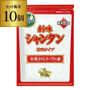 創味シャンタン粉末タイプ 50g×10個 500g 1個あたり149円(税別) 袋 中華スープ 素 万能 調味料 創味食品 京都 長S