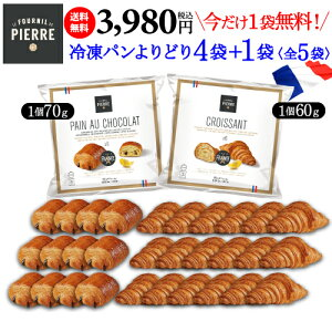 2021/7/25まで+1袋 送料無料 1個当たり133円税込 冷凍パン2種よりどり4袋+1袋(全30個) 合計1,800〜2,100g クロワッサン60g パン・オ・ショコラ70g ル・フルニル・ドゥ・ピエール フランス産 冷凍 パン