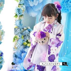 七五三 着物 3歳 販売 三歳 女の子 ダリヤ 薄紫 白 可愛い オシャレ 子供 753 キッズ きもの フルセット 購入 京都