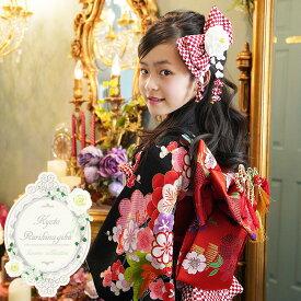 高級正絹 七五三 着物 7歳 フルセット 購入 販売 四ツ身 七才 女の子 753 黒 『 千鶴(ちづる) 』 正絹 子供 キッズ