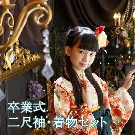 卒業式 袴 小学校 小学生 袴セット はかま ジュニア 小春(こはる) 小学校卒業式 きもの 着物 女 4点セット 140 150 160 購入