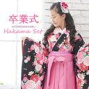 セール 袴 小学生 卒業式 小学校 袴セット ジュニア はかま セット ジュニア 薔薇(ばら) 小学校の卒業式 きもの 着物 …