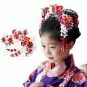 七五三 髪飾り 七歳 7才 日本髪 3点セット 「菊」 つまみ髪飾り つまみ細工 女の子 和風 ヘアーアクセサリー 日本髪用…